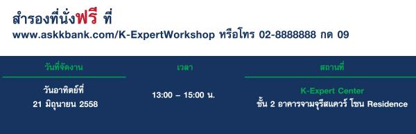 K-Expert Workshop สมัครงานอย่างไรให้โดนใจ
