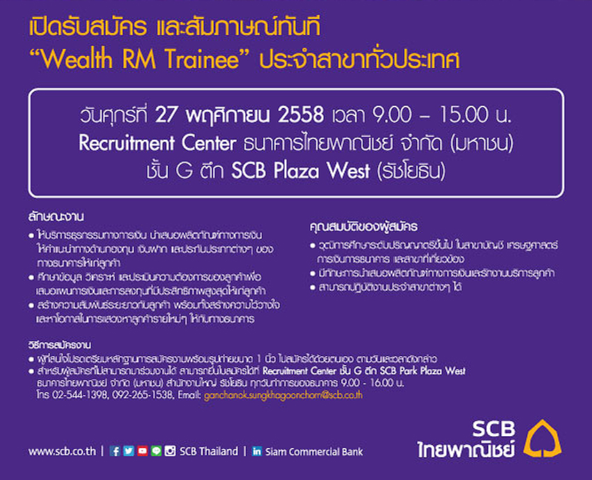 SCB Wealth Trainee