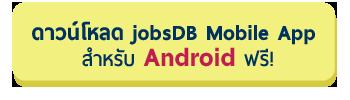 ดาวน์โหลด jobsDB android app