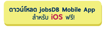 ดาวน์โหลด jobsDB ios app