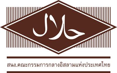 อาหารมุสลิม-อาหารฮาลาล