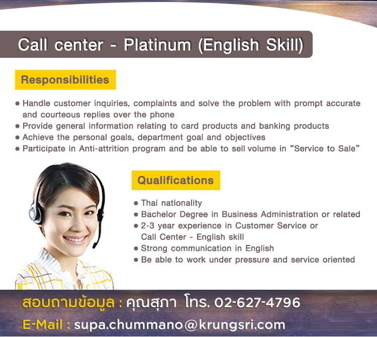 Call Center English Skill job