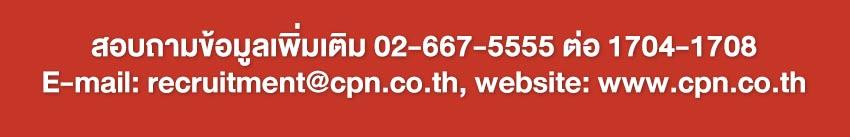 สอบถามเพิ่มเติม 02-667-5555