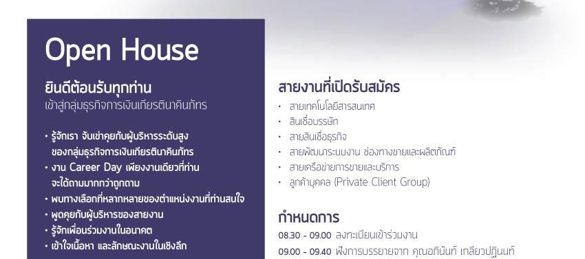 Kiatnakin Open House