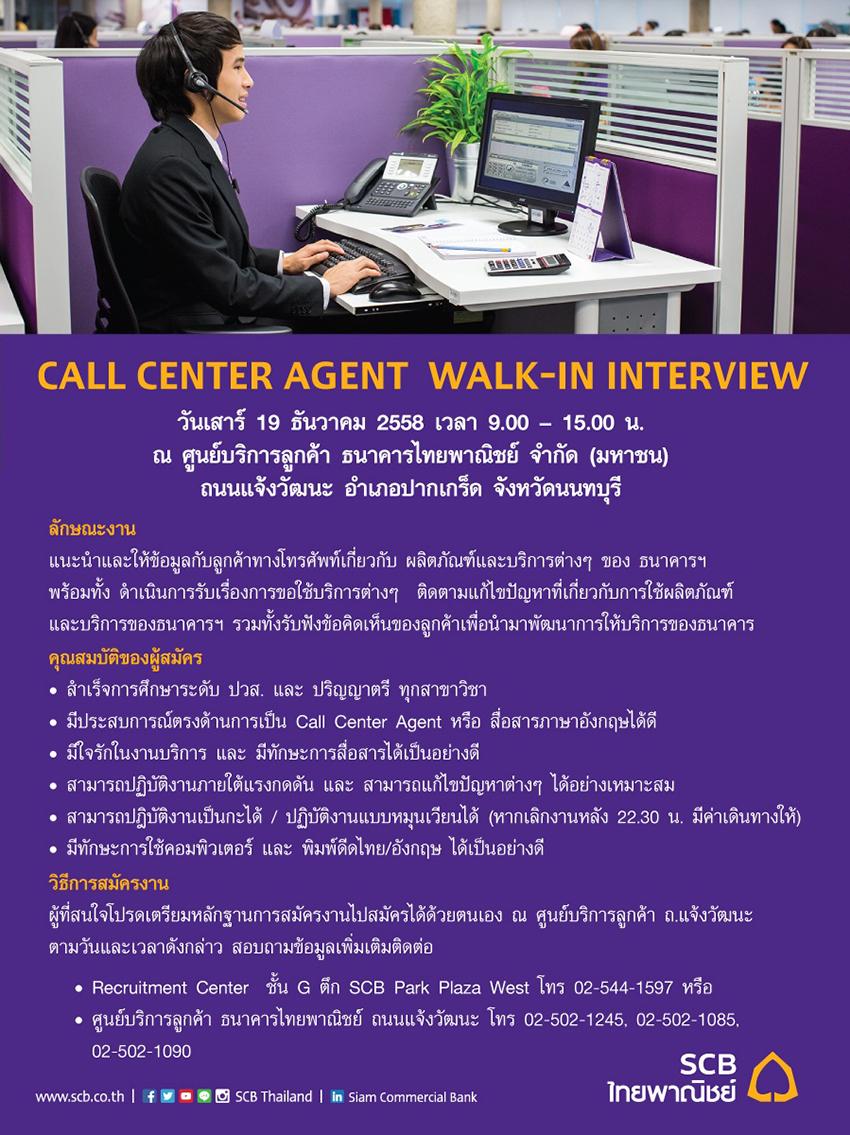 งาน Call Center ธนาคารไทยพาณิชย์
