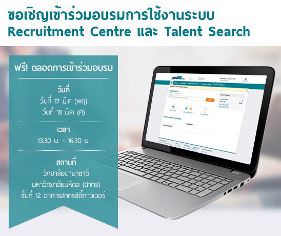 jobsDB Recruitment Centre Training