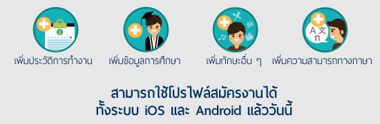 สมัครงานผ่าน jobsDB Mobile App ด้วยโปรไฟล์