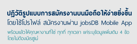 สมัครบนมือถือผ่าน jobsDB Mobile App