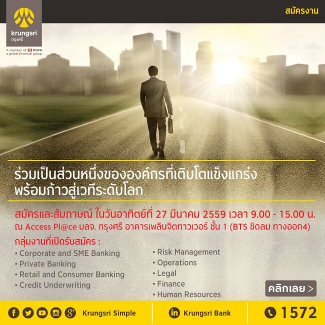 Krungsri Walk-in Interview