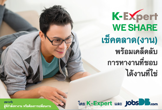 jobsDB K-Expert We Share