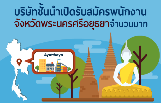 jobsDB Top Companies In Ayutthaya