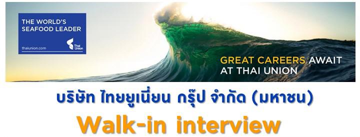 ไทยยูเนี่ยนกรุ๊ป Walk-in interview