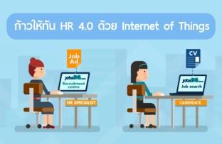 เครื่องมือช่วยงาน HR 4.0