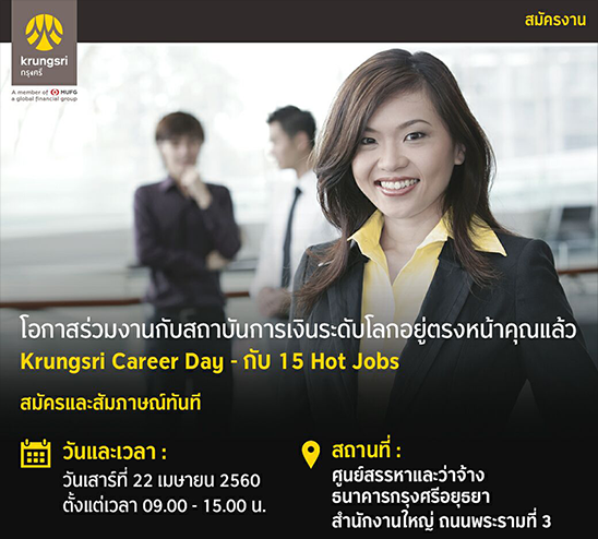 Krungsri Career Day