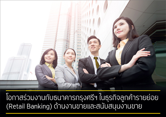 Krungsri Retail Banking Career Day 2017