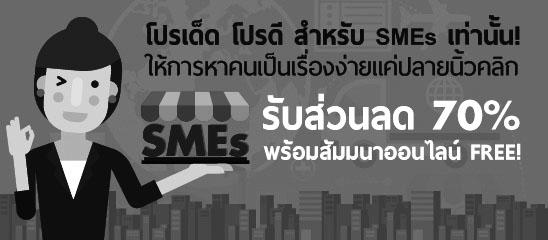 โปรโมชันลงประกาศงาน SME เดือนต.ค. 60