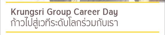 Krungsri Retail Banking Career Day 2017