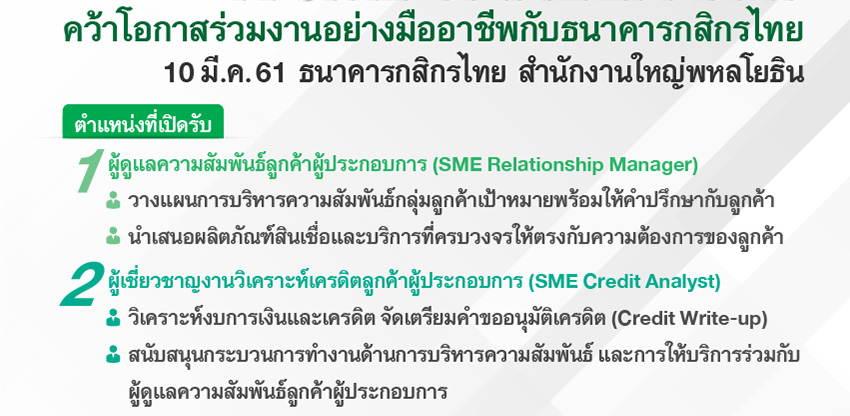 ร่วมงานกับ K SME Career Day