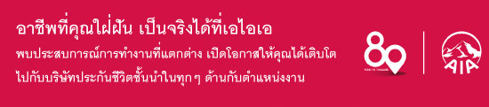 งาน Learning Delivery Manager ที่ AIA