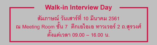AIA Walk-in Interview Da