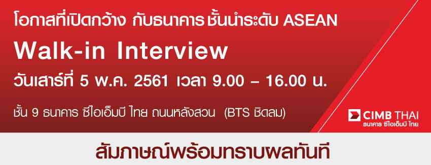 CIMB Walk-in Interview