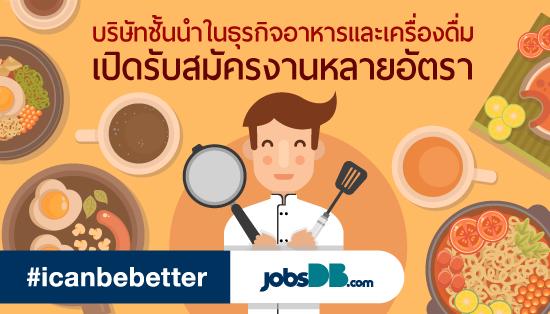 หางานบริษัทชั้นนำในธุรกิจอาหารและเครื่องดื่ม