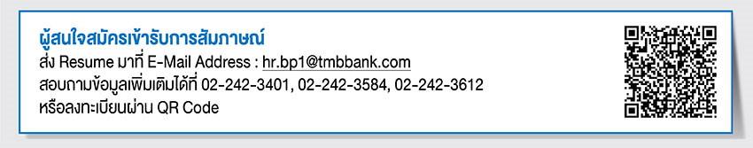 งานเจ้าหน้าที่ลูกค้าสัมพันธ์ที่ TMB