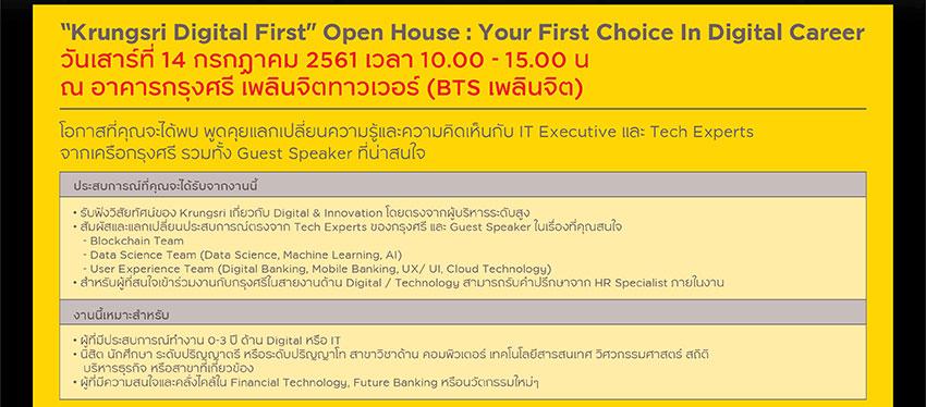 Krungsri digital first open house