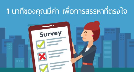 สอบถามการใช้บริการ jobsDB