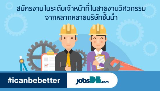 หางานวิศวกรระดับเจ้าหน้าที่ในบริษัทชั้นนำ