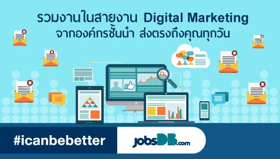 อีเมลแจ้งงาน Digital Marketing