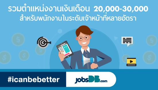 หางานเงินเดือน 20,000-30,000 บาท ระดับเจ้าหน้าที่