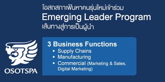 Osotspa Emerging Leader Program