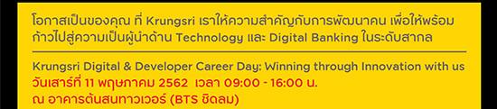 Krungsri Digital & Developer Career Day 2019