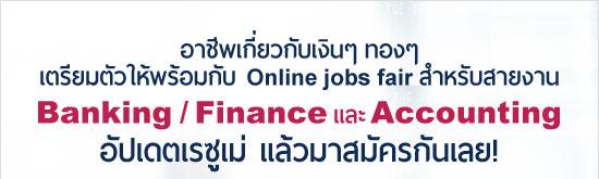หางาน สมัครงานธนาคาร งานการเงิน และงานบัญชี กับบริษัทชื่อดังชั้นนำ