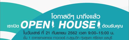 Wood Open House รับสมัครพนักงานหลายอัตรา