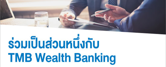 TMB Wealth Banking 2019