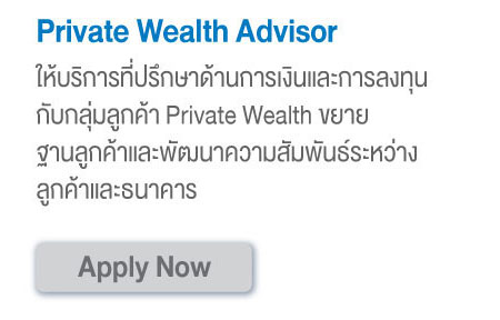 TMB Wealth Banking