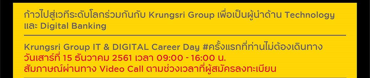 สมัครงาน Krungsri Group IT & Digital Career Day 2018