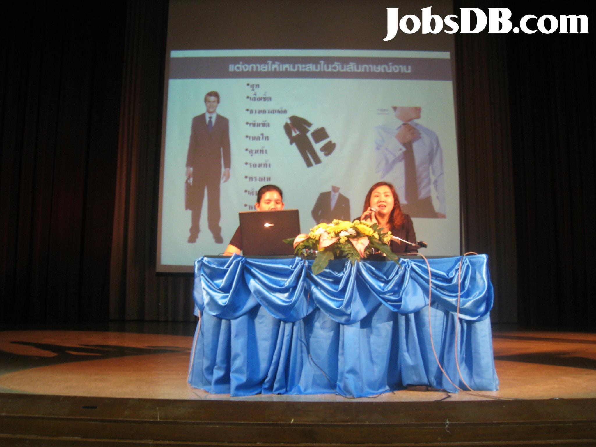 แนะแนวการหางาน