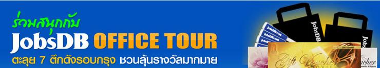 Office-Tour-1