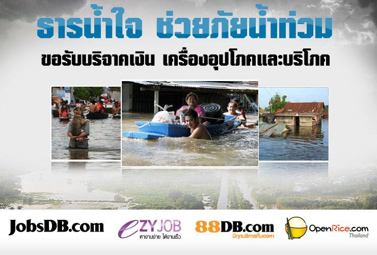 flood-header