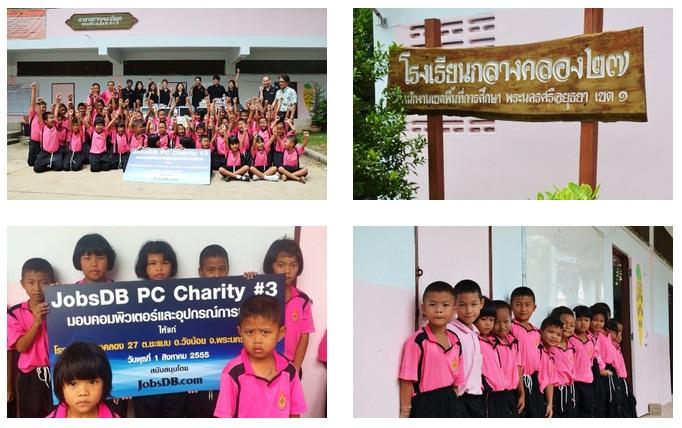 jobsDB-PC-Charity-3-1