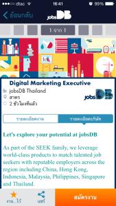 jobsDB iphone app