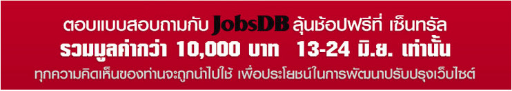 jobsDB-survey-2