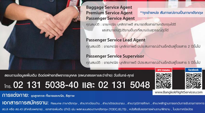 รับสมัครงานตำแหน่ง Passenger Services