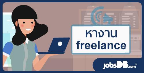 หางานฟรีแลนซ์