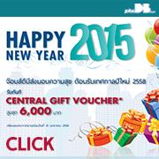 ลงโฤษณากับ jobsDB รับ Central Gift Voucher กว่า 6000 บาท