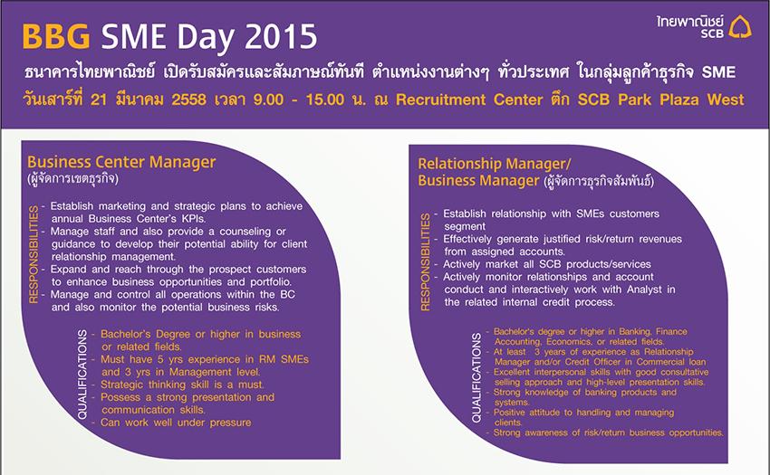 สมัครงาน BBG SME Day 2015