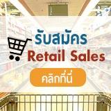 งาน Retail Sale